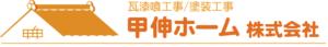 甲伸株式会社ロゴ2
