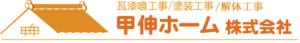 甲伸株式会社ロゴ