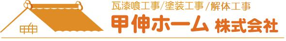 甲伸ホーム株式会社